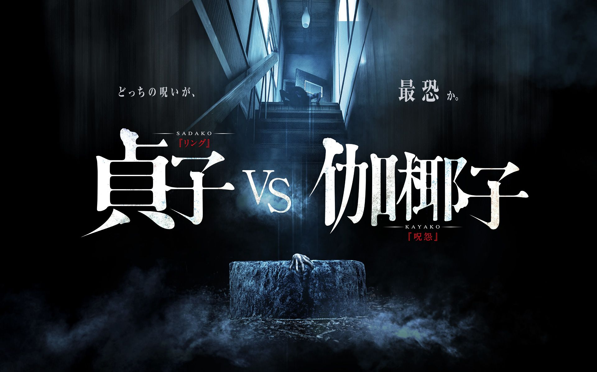 the-terrifying-trailer-for-horror-dream-team-the-ring-vs-the-grudge-857613